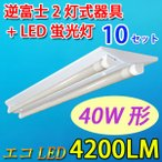ショッピングLED LEDベースライト 10台セット 逆富士器具40W型2灯式 広角300度LED蛍光灯2本付 昼白色 gfuji-120pz2-10set