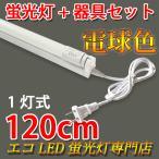 ショッピングLED LED蛍光灯40W形 蛍光灯器具セット 電球色 40W型 120cm 1灯式 工事不要 軽量 hld-120pa-y-set