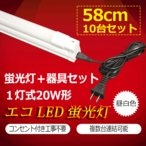 ショッピングLED LED蛍光灯器具セット 10台セット 20W型 60cm 1灯式 工事不要 軽量 送料無料 hld-60p-10set
