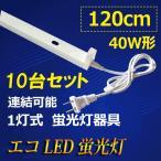 ショッピングLED LED蛍光灯用器具 10台セット 40W型 120cm 1灯式 電源コード付 軽量 holder-120-10set
