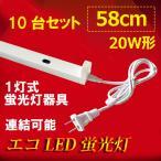 ショッピングLED LED蛍光灯用器具 20W型 10台セット 60cm 1灯式 電源コード付 軽量 送料無料 holder-60-10set
