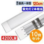 ショッピング蛍光灯 10台セット LED 蛍光灯 40W型2本相当 4200LM 器具一体型 直付 ベースライト  120cm 100V用  it-40w-10set