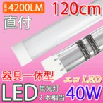 LED 蛍光灯 40W型2本相当 4200LM 器具一体型 直付ベースライト 120cm 100V用  it-40w