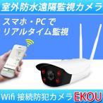 室外防水 防犯カメラ スマホ・PCで遠隔監視 WiFi無線接続可能 IP WEB カメラ 赤外線暗視防犯セキュリティ LS-C4