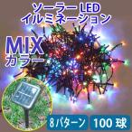電気代ゼロ 防滴 ソーラーパネル充電式 LEDイルミネーションライト 100球 ミックスカラー メール便限定送料無料 mix-10