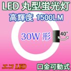 ショッピング蛍光灯 LED蛍光灯 丸型 30W型 昼光色 サークライン送料無料 丸形 PAI-30