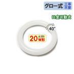LED蛍光灯 丸型 20形 昼光色 サークライン 丸形 PAI-20-C