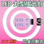 LED蛍光灯 丸型 30形+40形セット 昼光色 丸形 PAI-3040