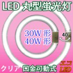 LED蛍光灯 丸型 クリアタイプ 30形+40形セット 昼光色 丸形 PAI-3040-CL