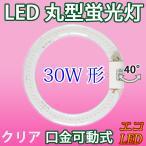LED蛍光灯 丸型 30形 クリアタイプ 昼光色 丸形 PAI-30-CL