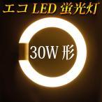 LED蛍光灯 丸型 30形  グロー式工事不要 電球色 丸形 PAI-30-Y