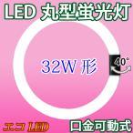 LED蛍光灯 丸型 32形 昼光色 サークライン 丸形 PAI-32