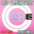 ショッピング蛍光灯 LED蛍光灯 丸型 32形+40形セット 昼光色 丸形 PAI-3240