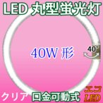 LED蛍光灯 丸型 40形 クリアタイプ  昼光色 丸形 PAI-40-CL