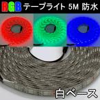 RGB LEDテープライト 5M 白ベース 300発5050SMD 防水 店舗照明 間接照明 イルミネーション ライト RGB-5M-W