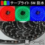 LEDテープライト 5M RGB 300発SMD 可変色 RGB-5m