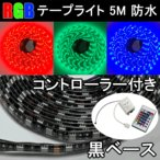 RGB LEDテープライト 5m コントローラ付き 300発SMD 防水 RGB-5M-CTRL