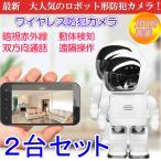 防犯カメラ 2台セット ワイヤレス ロボット型 監視カメラ 無線 sdカード録画 遠隔監視 暗視 防犯 ベビーモニター 屋内 robot-yoosee-2set