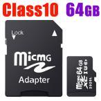 SDカード MicroSDメモリーカード 変換アダプタ付 マイクロ SDカード 容量64GB 高速 メール便限定送料無料 SD-64G