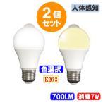 ショッピングLED LED電球 E26 人感センサー付き 消費電力7W 700LM 昼光色/電球色 選択 SDQ-7W-X