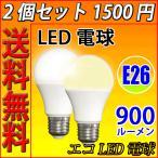 ショッピング送料無料 送料無料 LED電球 2個セット E26 60W〜80W相当  950LM LED 電球色 /昼光色 色選択 SL-10WZ-X-2set