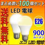 送料無料 LED電球 100個セット E26 60W〜80W相当  950LM LED 電球色 /昼光色 色選択 SL-10WZ-X-100set