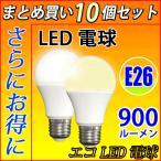 LED電球 10個セット E26 60W〜80W相当  950LM LED 電球色 /昼光色 色選択 SL-10WZ-X-10set