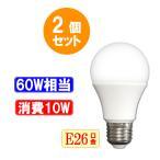 送料無料 LED電球 2個セット E26 60W〜80W相当  950LM LED 電球色 /昼光色 色選択 SL-10WZ-X-2set