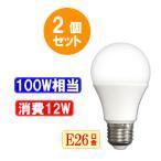 ショッピングLED LED電球 2個セット 送料無料 E26 100W相当 12W 電球色 昼光色 選択 SL-12Z-X-2set