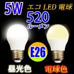 LED電球 E26 40W相当 520LM LED 電球色 昼光色 色選択 SL-5WZ-X