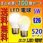 ショッピングled電球 送料無料 100個セット LED電球 E26 40W相当 520LM LED 電球色 昼光色 色選択 SL-5WZ-X-100set