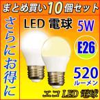 10個セット LED電球 E26 40W相当 520LM LED 電球色 昼光色 色選択 SL-5WZ-X-10set