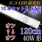 ショッピングLED LED蛍光灯 40w形 10本セット 人感センサー付き 120cm 昼光色 送料無料 sTUBE-120-D-OFF-10set