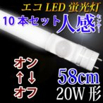 ショッピングLED LED蛍光灯 20w形 10本セット 人感センサー付き 58cm 昼白色 送料無料 sTUBE-60-D-OFF-10set