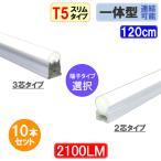 送料無料 LED蛍光灯 スリムタイプ 10本セット T5 器具一体型  直管 40W型 2100LM 昼白色 100V/200V対応 T5-120it-10set