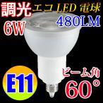 LED電球 E11 調光対応 60度 6W LED 電球色 TKE11-6W60d-Y