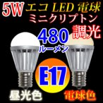 LED電球 調光対応 ミニクリプトン E17 消費5W 480LM 電球色 昼光色選択 TKE17-5W-X