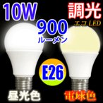 LED電球 調光対応 E26 10W  900LM 昼光色/電球色 選択 TKE26-10W-X