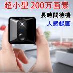 防犯カメラ 小型 人感センサー 長時間録画 ワイヤレス wifi無線 SDカード録画 電池式 充電式 音声記録 屋内 AI-cam