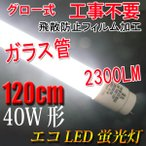 LED蛍光灯 40W形 2100LM グロー式器具工事不要  昼白色 昼光色 白色 色選択 120P-X