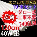 ショッピングLED 送料無料 LED蛍光灯 40W形 10本セット 120cm  色選択 120PA-X-10set