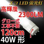 LED蛍光灯 40W形 2300LM  角度調節可 120cm 昼白色 120AT