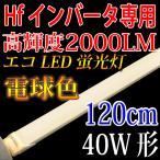 ショッピング蛍光灯 LED蛍光灯 40w形 Hfインバータ式専用 120cm 電球色 120BG-Y