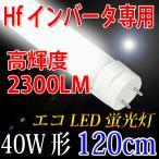 ショッピング蛍光灯 LED蛍光灯 40W形 Hfインバーター式器具専用工事不要  昼白色 120BG1-D