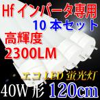 ショッピング蛍光灯 LED蛍光灯 40W形 Hfインバーター式器具専用  昼白色 120BG1-D-10set
