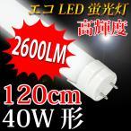 LED蛍光灯 40W形 120cm 高輝度2600lm 昼白色 120GA