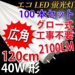 ショッピングLED 送料無料 LED蛍光灯 40W形 100本セット 色選択 120P-X-100set