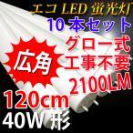 LED蛍光灯 40W形 10本セット 色選択 120P-X-10set