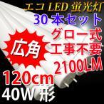 ショッピング蛍光灯 送料無料 広角LED蛍光灯 40W形 30本セット 色選択 120P-X-30set