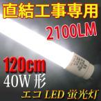 ショッピング蛍光灯 LED蛍光灯 40W形   2100LM グロー式器具工事不要 昼白色 昼光色 白色 色選択 120P-X